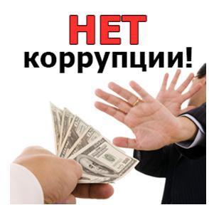Картинки по запросу Антикоррупционная политика